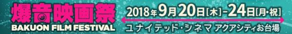 2018/9/20[木]-9/24[月・祝]