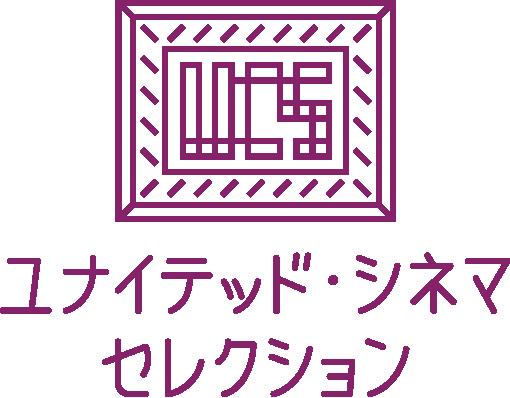 ユナイテッド・シネマ シネマセレクション