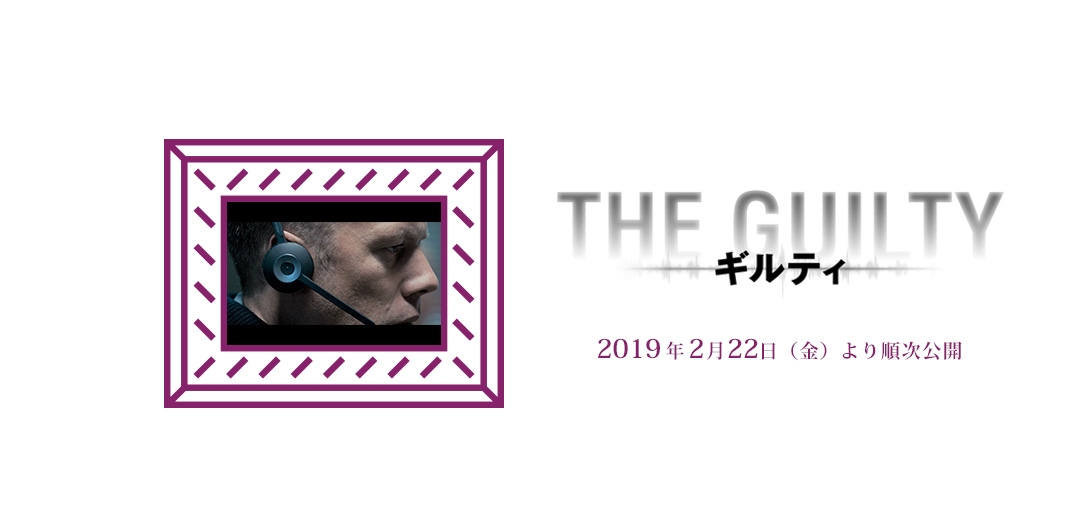 THE GUILTY/ザ・ギルティ