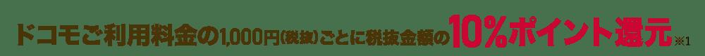 ドコモご利用料金の1,000円(税抜)ごとに税抜金額の10ポイント還元