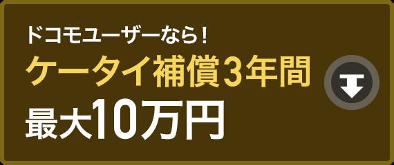 ドコモユーザーなら!ケータイ補償3.年間最大10万円