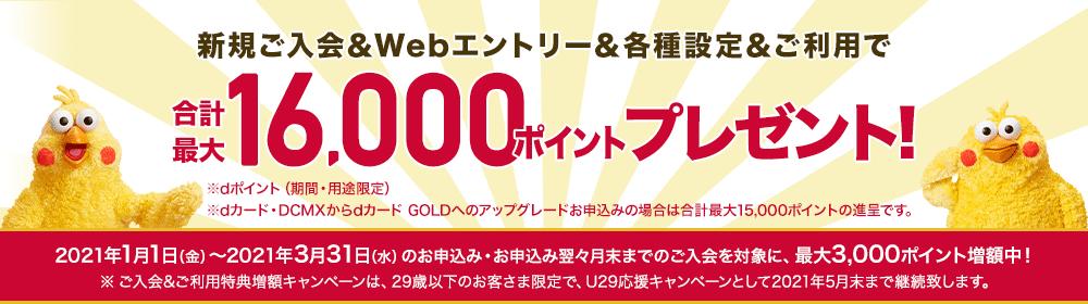 ご入会&ご利用&各種設定で、今だけ合計最大16,000ポイントプレゼント!
