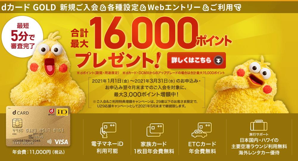 dカードGOLDご入会&エントリー&ご利用で、合計最大16,000円ポイントプレゼント!