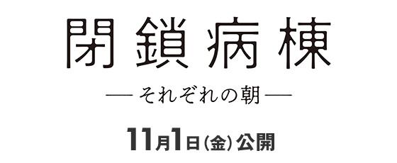 「閉鎖病棟―それぞれの朝―」11月1日(金)公開
