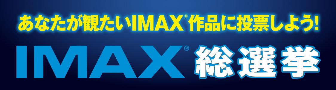 あなたが観たいIMAX(R)作品に投票しよう!IMAX(R)総選挙