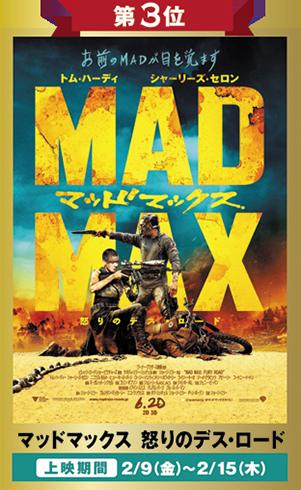 第3位 マッドマックス 怒りのデス・ロード