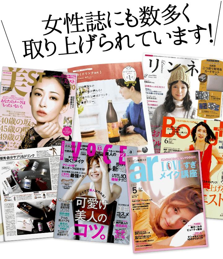 女性誌にも数多く取り上げられています!