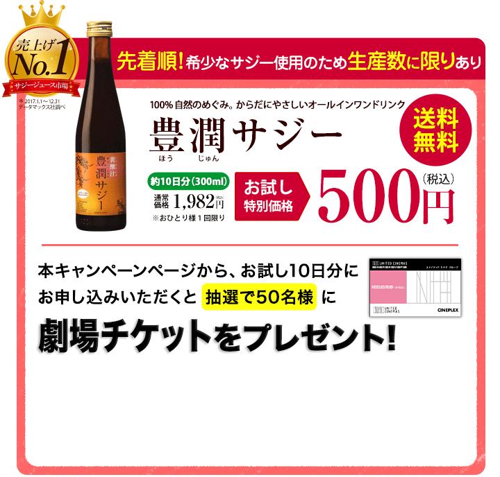 黄酸汁 豊潤サジーお試し特別価格500円にお申込みいただくと、抽選で50名様に劇場チケットをプレゼント!