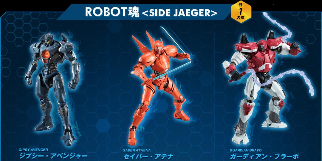 ROBOT魂<SIDE JAEGER>