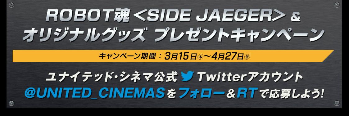 ROBOT魂<SIDE JAEGER>& オリジナルグッズ プレゼントキャンペーン ユナイテッド・シネマ公式Twitterアカウント(@UNITED_CINEMAS)をフォロー&RTで応募しよう!