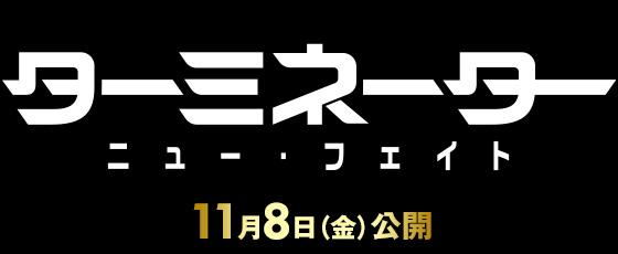 「ターミネーター:ニュー・フェイト」11月8日(金)公開