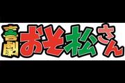 喜劇「おそ松さん」千秋楽ライブビューイング