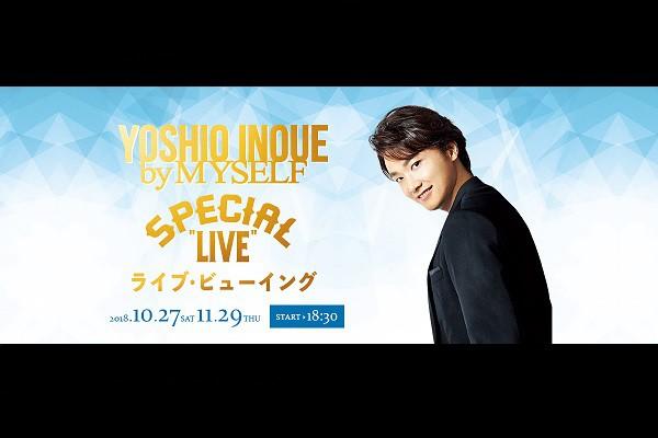 """井上芳雄 by MYSELF SPECIAL """"LIVE"""" ライブ・ビューイング"""