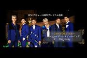 2PM デビュー10周年プレミアム企画 〜2PM FOREVER〜6Nights ディレイビューイング Day1 to 6