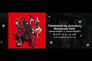 『PERSONA5 the Animation』Masquerade Party〜Detective Daylight〜&〜Phantom Midnight〜 ライブ・ビューイング