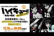 「ハイパープロジェクション演劇「ハイキュー!!」��最強の場所(チーム)〞ライブビューイング」