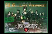 ライブビューイングONWARD presents 新感線☆RS『メタルマクベス』disc3Produced by TBS