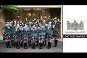 『さくら学院祭☆2018』ライブ・ビューイング