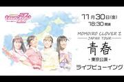 ももいろクローバーZ「ジャパンツアー『青春』」ライブビューイング