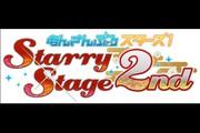 あんさんぶるスターズ!Starry Stage 2nd 〜in 日本武道館〜 ライブビューイング