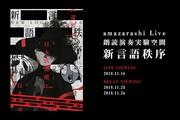 "amazarashi Live『朗読演奏実験空間""新言語秩序""』LIVE VIEWING/DELAY VIEWING"