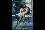 熊川哲也 Kバレエ カンパニー「ロミオとジュリエット in Cinema」