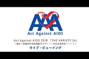 Act Against AIDS 2018 「THE VARIETY 26」 〜遂に!俳優だけの武道館ライブ!!…大丈夫なのか〜〜!?〜 ライブ・ビューイング