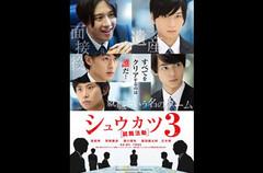 シュウカツ 3 【就職活動】