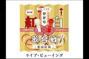 桑田佳祐 Act Against AIDS 2018「平成三十年度! 第三回ひとり紅白歌合戦」ライブ・ビューイング