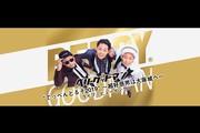 """ベリーグッドマン""""てっぺんとるぞ2019"""" 〜超好感男は大阪城へ〜 ライブ・ビューイング"""