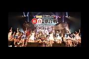「第8回 AKB48紅白対抗歌合戦」ライブ・ビューイング