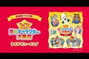 映画館で生中継!「ワンワンといっしょ!夢のキャラクター大集合」ライブ・ビューイング