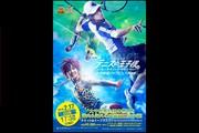 ミュージカル『テニスの王子様』3rdシーズン 青学(せいがく)vs四天宝寺 大千秋楽ライブビューイング