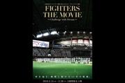 北海道日本ハムファイターズ誕生15thプロジェクト ドキュメンタリー映画『FIGHTERS THE MOVIE 〜Challenge with Dream〜』
