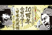 オードリーのオールナイトニッポン10周年全国ツアー in 日本武道館 ライブ・ビューイング