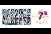 乃木坂46 7th YEAR BIRTHDAY LIVE Day4 〜西野七瀬 卒業コンサート〜 ライブ・ビューイング