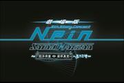 「劇場版 Sound Horizon 9th Story Concert『Nein』〜西洋骨董屋根裏堂へようこそ〜」再上映