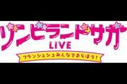 『ゾンビランドサガLIVE〜フランシュシュみんなでおらぼう!〜』ライブビューイング