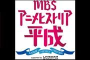 「MBSアニメヒストリア−平成−」ライブビューイング