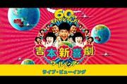吉本新喜劇ワールドツアー 〜60周年 それがどうした!〜 <小籔・川畑座長公演> ライブ・ビューイング