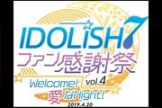 「アイドリッシュセブン ファン感謝祭vol.4 Welcome!愛なNight!」ライブビューイング