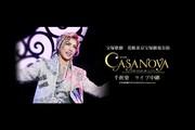 宝塚歌劇 花組東京宝塚劇場公演『CASANOVA』千秋楽 ライブ中継