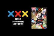 輝夜 月 LIVE@ZeppVR2 LIVE VIEWING