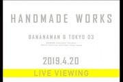 バナナマン&東京03 『handmade works 2019』ライブビューイング