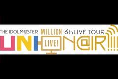 THE IDOLM@STER MILLION LIVE! 6thLIVE TOUR UNI-ON@IR!!!! 神戸公演ライブビューイング