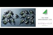 欅坂46「3rd YEAR ANNIVERSARY LIVE」ライブ・ビューイング