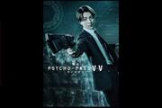 舞台 PSYCHO-PASS サイコパス Virtue and Vice ライブビューイング
