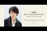 「佐藤 健 30th ANNIVERSARY EVENT」ライブ・ビューイング