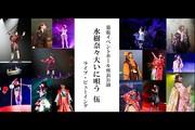 """幕張イベントホール座長公演 """"水樹奈々大いに唄う 伍"""" ライブ・ビューイング"""