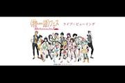 〈物語〉フェス 〜10th Anniversary Story〜 ライブ・ビューイング